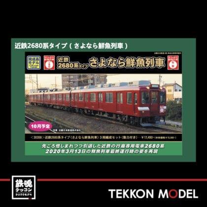 Nゲージ  GREENMAX 30358 近鉄2680系タイプ(さよなら鮮魚列車)3両編成セット(動力付き)...