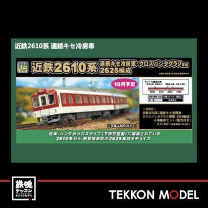 Nゲージ  GREENMAX 30362 近鉄2610系(連続キセ冷房車・クロスパンタグラフ搭載・2625編成)4両編成セット(動力付き)...