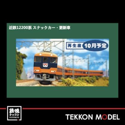 Nゲージ  GREENMAX 30189 近鉄12200系(スナックカー・更新車)増結2両編成セット(動力無し)...