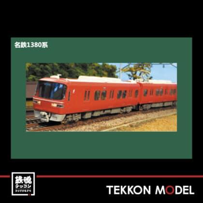 Nゲージ  GREENMAX 30263 名鉄1380系4両編成セット(動力付き) 再生産 2020年10月予定