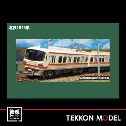 Nゲージ  GREENMAX 30261 名鉄1850系(1851編成)2両編成セット(動力付き)...