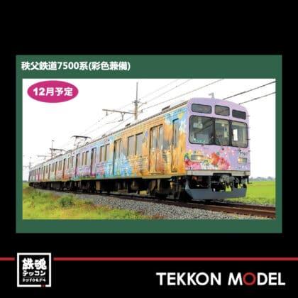 Nゲージ GREENMAX 50672 秩父鉄道7500系ラッピングトレイン 「彩色兼備」...