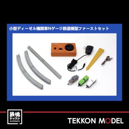 Nゲージ  TOMIX 90097 小型ディーゼル機関車Nゲージ鉄道模型ファーストセット...