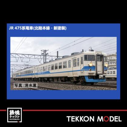 HOゲージ  TOMIX HO-9056 475系電車(北陸本線・新塗装)セット(3両) 2021年2月予定