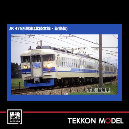 HOゲージ  TOMIX HO-9094 475系電車(北陸本線・新塗装)セット(6両)...