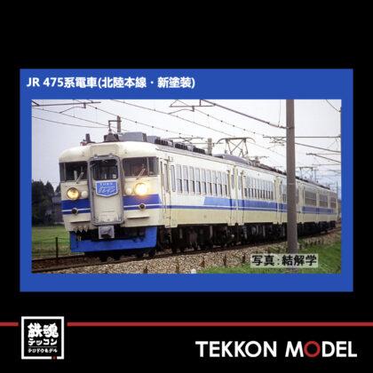 HOゲージ  TOMIX HO-9094 475系電車(北陸本線・新塗装)セット(6両)...