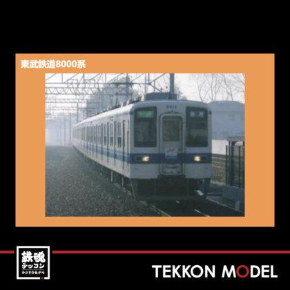 Nゲージ TOMYTEC 314455 鉄道コレクション 東武鉄道8000系8114編成更新車6両セット...
