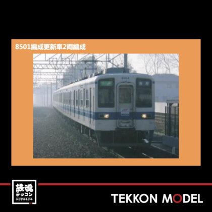 Nゲージ TOMYTEC 314479 鉄道コレクション 東武鉄道8000系8501編成更新車2両セット...