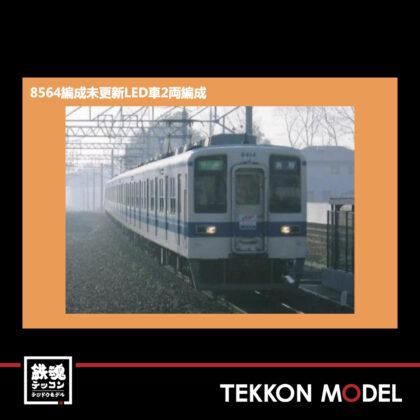 Nゲージ TOMYTEC 314493 鉄道コレクション 東武鉄道8000系8564編成2両セット...