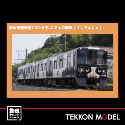 Nゲージ TOMYTEC 281191 鉄道コレクション 横浜高速鉄道Y000系こどもの国線(うしでんしゃ)2両セット...