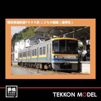 Nゲージ TOMYTEC 282259 鉄道コレクション 横浜高速鉄道Y000系こどもの国線(通常色)2両セット...