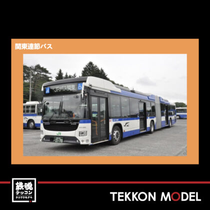 Nゲージ TOMYTEC 313212 ザ・バスコレクション ジェイアールバス関東連節バス...