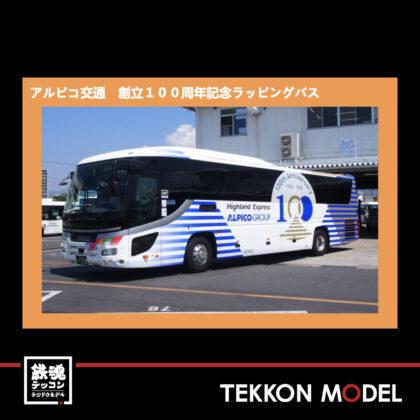 Nゲージ TOMYTEC 313663 ザ・バスコレクションアルピコ交通 創立100周年記念ラッピングバス...