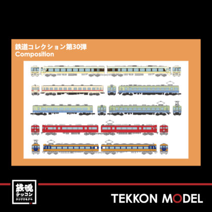 Nゲージ TOMYTEC 314509 鉄道コレクション 第30弾  全10種 + シークレット1種...