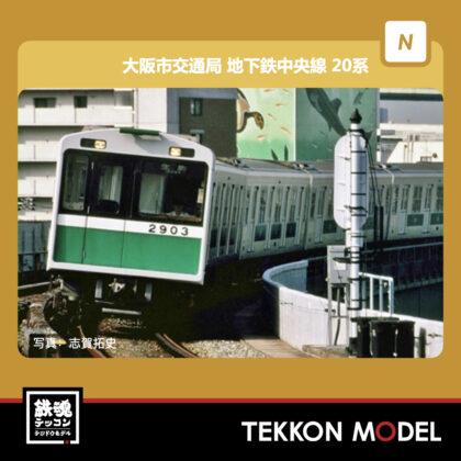 Nゲージ TOMYTEC 281061 鉄道コレクション 大阪市交通局地下鉄中央線20系...