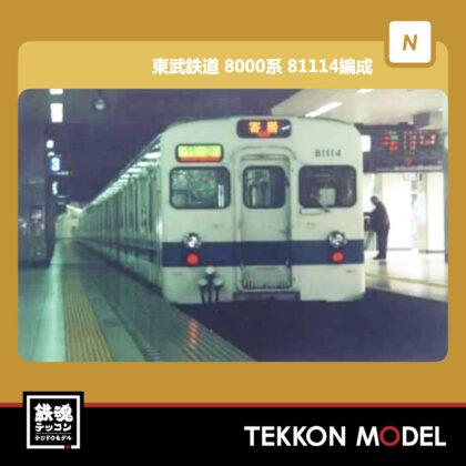 Nゲージ TOMYTEC 314462 鉄道コレクション 東武鉄道8000系81114編成6両セット...