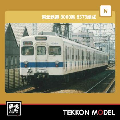 Nゲージ TOMYTEC 314486 鉄道コレクション 東武鉄道8000系 8579編成2両セット...