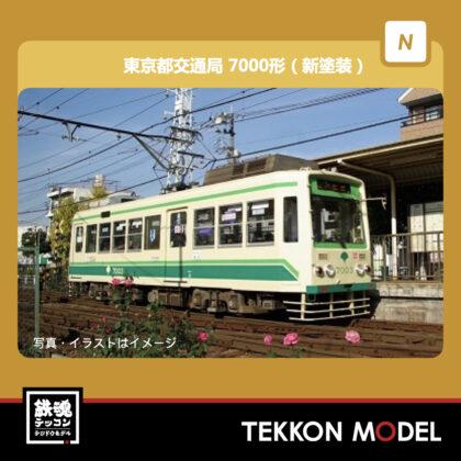 Nゲージ TOMYTEC 307587 鉄道コレクション 東京都交通局7000形(更新車・新塗装)...