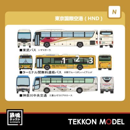Nゲージ TOMYTEC 313168 ザ・バスコレクション 東京国際空港(HND)バスセットB...