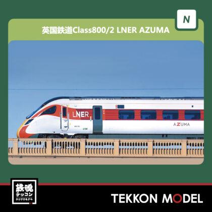 "Nゲージ  KATO 10-1674 英国鉄道Class800/2 LNER""AZUMA"" 5両セット 新製品..."