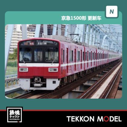 Nゲージ GREENMAX 30982 京急1500形(更新車 1525編成) 4両編成セット (動力無し)...