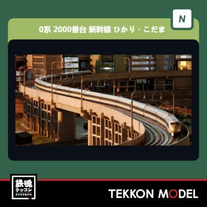 Nゲージ  KATO 10-1700 0系2000番台新幹線 「ひかり・こだま」 8両基本セット...