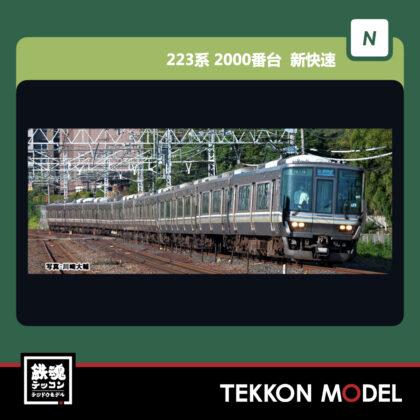 Nゲージ  KATO 10-1678 223系2000番台 8両セット 新製品 2021年4月予定