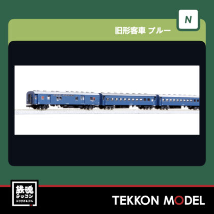 Nゲージ  KATO 10-034-1 旧形客車 4両セット(ブルー) 新製品 2021年4月予定