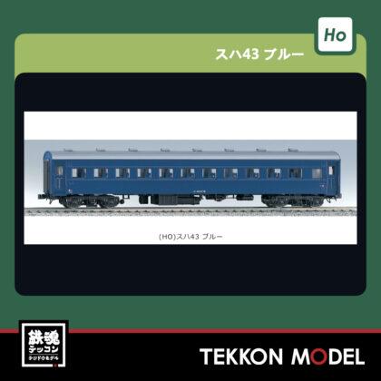 HOゲージ  KATO 1-505 スハ43 ブルー 再生産 2021年4月予定