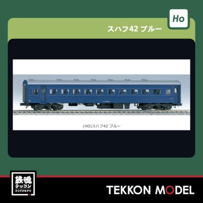 HOゲージ  KATO 1-507 スハフ42 ブルー 再生産 2021年4月予定