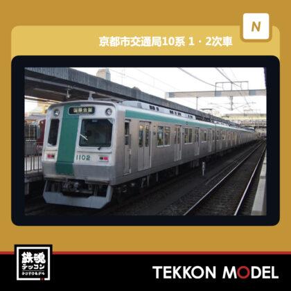 Nゲージ TOMYTEC 312239 鉄道コレクション 京都市交通局10系1・2次車...