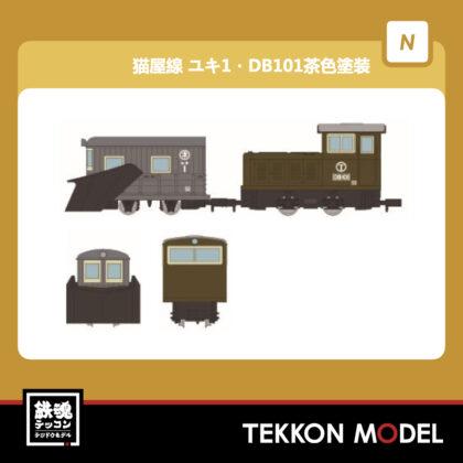 HOeゲージ TOMYTEC 313601 鉄道コレクション ナローゲージ80 猫屋線...