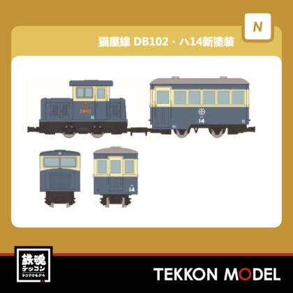 HOeゲージ TOMYTEC 313618 鉄道コレクション ナローゲージ80 猫屋線...