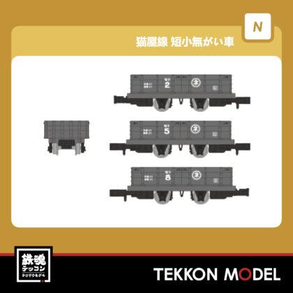 HOeゲージ TOMYTEC 314523 鉄道コレクション ナローゲージ80 猫屋線...