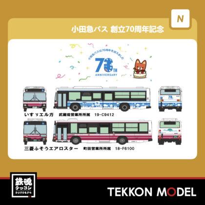 Nゲージ TOMYTEC 313250 ザ・バスコレクション 小田急バス創立70周年記念...