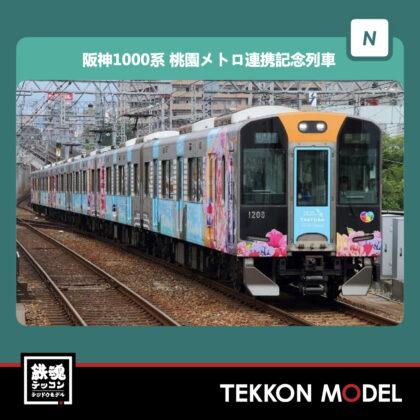Nゲージ GREENMAX 50676 阪神1000系 (阪神電車×桃園メトロ連携記念ラッピング列車)...