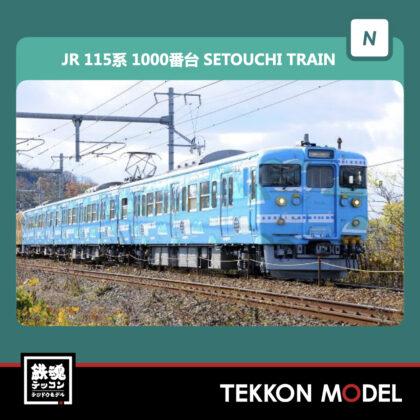 Nゲージ GREENMAX 50681 JR115系1000番台 (SETOUCHI TRAIN) 3両編成セット (動力無し)...