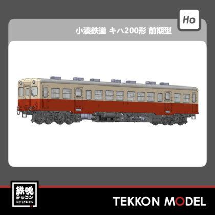 HOゲージ PLUM PP099 小湊鉄道 キハ200形 [前期型] ボディ着色済みキット...