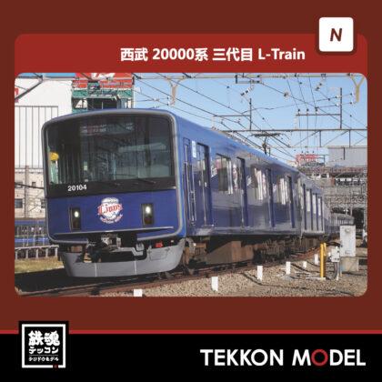 Nゲージ POPONDETTA 6021 西武20000系L-train 20104編成 10両セット 2021年予定