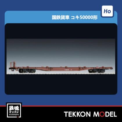 HOゲージ  TOMIX HO-712 コキ50000形(コンテナ無し)   再生産 2021年6月予定