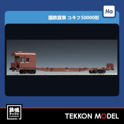 HOゲージ  TOMIX HO-726 コキフ50000形(コンテナなし) 再生産 2021年6月予定