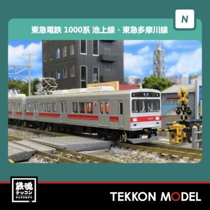 Nゲージ  GREENMAX 30440 東急電鉄1000系池上線・東急多摩川線シングルアームパンタ車...