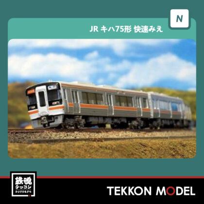 Nゲージ  GREENMAX 30438 JRキハ75形(2次車・快速みえ)4両編成セット(動力付き)...