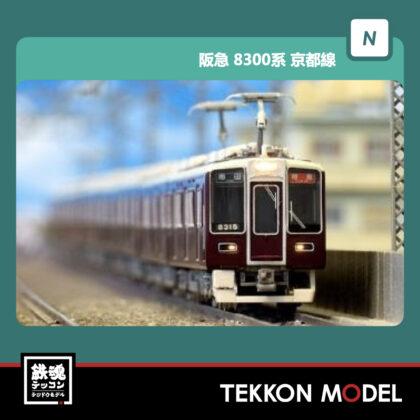 Nゲージ  GREENMAX 30433 阪急8300系 (京都線・3次車・8315編成) 8両編成セット(動力付き)...