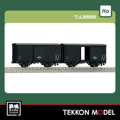 HOゲージ  KATO 1-812 ワム90000 (2両入) 再生産 2021年7月予定