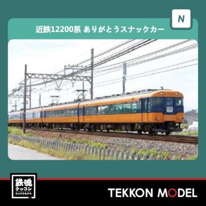 Nゲージ  GREENMAX 50692 近鉄12200系(ありがとうスナックカー)4両編成セット(動力付き)...