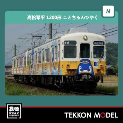 Nゲージ  GREENMAX 50690 高松琴平電気鉄道1200形(ことちゃんひやく号)2両編成セット(動力付き)...