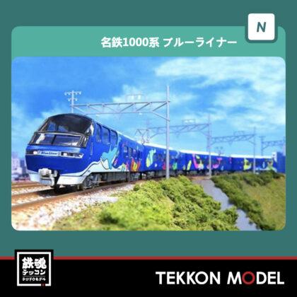 Nゲージ  GREENMAX 50691 名鉄1000系 ブルーライナー 4両編成セット(動力付き)...