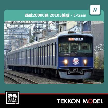Nゲージ  GREENMAX 50689 西武20000系(20105編成・L-train)10両編成セット(動力付き)...