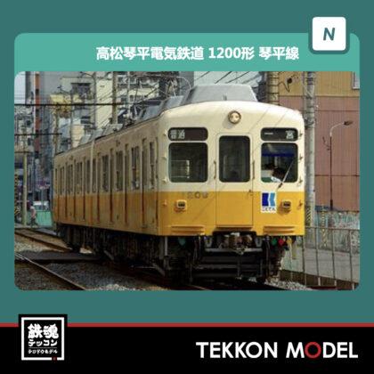 Nゲージ  GREENMAX 30450 高松琴平電気鉄道1200形(琴平線)2両編成セット(動力付き)...